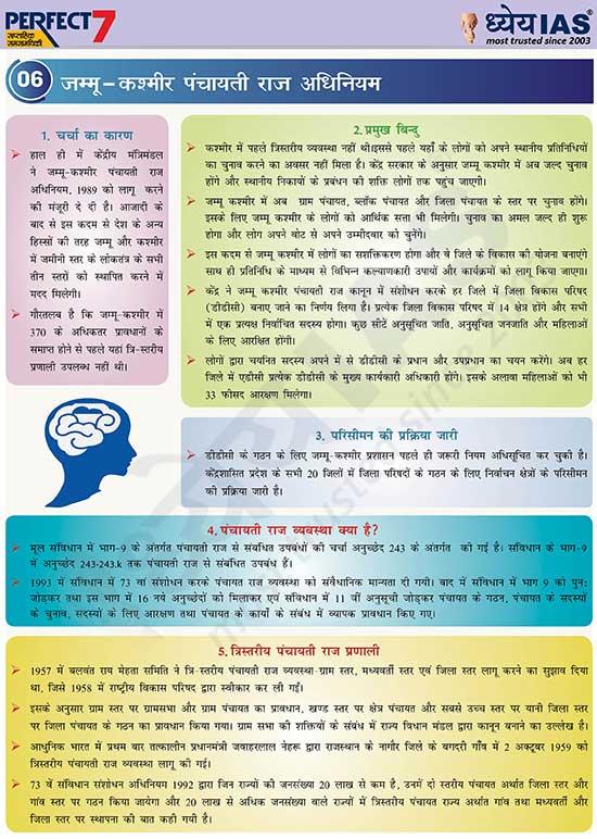 जम्मू-कश्मीर पंचायती राज अधिनियम (Jammu and Kashmir Panchayati Raj Act)