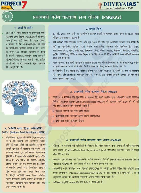 प्रधानमंत्री गरीब कल्याण अन्न योजना (Pradhan Mantri Garib Kalyan Ann Yojana - PMGKAY)