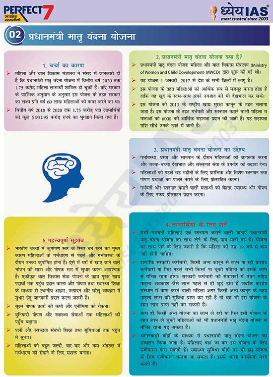 प्रधानमंत्री मातृ वंदना योजना (Pradhan Mantri Matru Vandana Yojana)