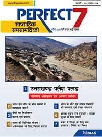 (डाउनलोड Download) ध्येय IAS परफेक्ट - 7 साप्ताहिक पत्रिका Perfect - 7 Weekly Magazine - फरवरी February2021 (अंक- 4, Issue - 4)
