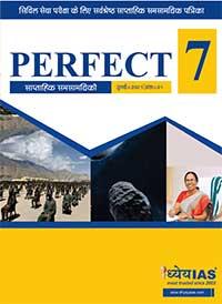 (डाउनलोड Download) ध्येय IAS परफेक्ट - 7 साप्ताहिक पत्रिका Perfect - 7 Weekly Magazine - जुलाई July2021 (अंक- 1, Issue - 1)