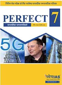 (डाउनलोड Download) ध्येय IAS परफेक्ट - 7 साप्ताहिक पत्रिका Perfect - 7 Weekly Magazine - मई May2021 (अंक- 2, Issue - 2)