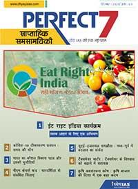 (डाउनलोड Download) ध्येय IAS परफेक्ट - 7 साप्ताहिक पत्रिका Perfect - 7 Weekly Magazine - सितंबर September2020 (अंक- 1, Issue - 1)