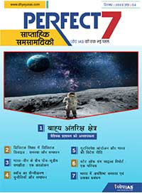 (डाउनलोड Download) ध्येय IAS परफेक्ट - 7 साप्ताहिक पत्रिका Perfect - 7 Weekly Magazine - सितंबर September2020 (अंक- 4, Issue - 4)