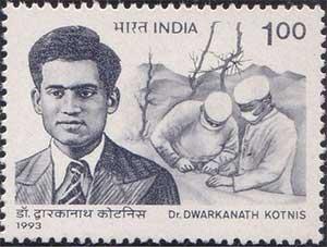 डॉ. द्वारकानाथ कोटनिस (Dwarkanath Kotnis)