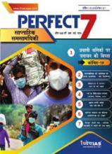 (डाउनलोड Download) ध्येय IAS परफेक्ट - 7 साप्ताहिक पत्रिका Perfect - 7 Weekly Magazine - अप्रैल April 2020 (अंक- 1, Issue - 1)