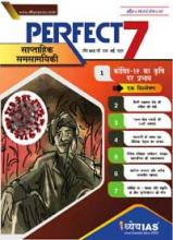 (डाउनलोड Download) ध्येय IAS परफेक्ट - 7 साप्ताहिक पत्रिका Perfect - 7 Weekly Magazine - अप्रैल April 2020 (अंक- 2, Issue - 2)