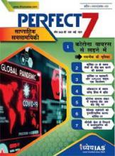 (डाउनलोड Download) ध्येय IAS परफेक्ट - 7 साप्ताहिक पत्रिका Perfect - 7 Weekly Magazine - अप्रैल April 2020 (अंक- 3, Issue - 3)