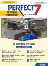 (डाउनलोड Download) ध्येय IAS परफेक्ट - 7 साप्ताहिक पत्रिका Perfect - 7 Weekly Magazine - अगस्त August2020 (अंक- 1, Issue - 1)