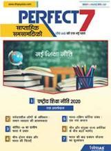 (डाउनलोड Download) ध्येय IAS परफेक्ट - 7 साप्ताहिक पत्रिका Perfect - 7 Weekly Magazine - अगस्त August2020 (अंक- 2, Issue - 2)