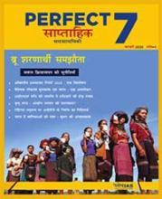 (डाउनलोड Download) ध्येय IAS परफेक्ट - 7 साप्ताहिक पत्रिका Perfect - 7 Weekly Magazine - फरवरी February 2020 (अंक- 1, Issue - 1)