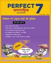 (डाउनलोड Download) ध्येय IAS परफेक्ट - 7 साप्ताहिक पत्रिका Perfect - 7 Weekly Magazine - फरवरी February 2020 (अंक- 3, Issue - 3)