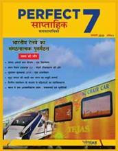 (डाउनलोड Download) ध्येय IAS परफेक्ट - 7 साप्ताहिक पत्रिका Perfect - 7 Weekly Magazine - जनवरी January 2020 (अंक- 1, Issue - 1)