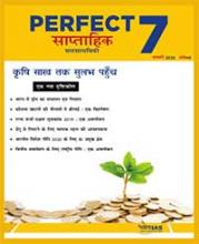(डाउनलोड Download) ध्येय IAS परफेक्ट - 7 साप्ताहिक पत्रिका Perfect - 7 Weekly Magazine - जनवरी January 2020 (अंक- 3, Issue - 3)