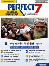 (डाउनलोड Download) ध्येय IAS परफेक्ट - 7 साप्ताहिक पत्रिका Perfect - 7 Weekly Magazine - जनवरी January2021 (अंक- 1, Issue - 1)