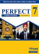 (डाउनलोड Download) ध्येय IAS परफेक्ट - 7 साप्ताहिक पत्रिका Perfect - 7 Weekly Magazine - जून June2021 (अंक- 4, Issue - 4)