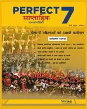 (डाउनलोड Download) ध्येय IAS परफेक्ट - 7 साप्ताहिक पत्रिका Perfect - 7 Weekly Magazine - मार्च March 2020 (अंक- 1, Issue - 1)