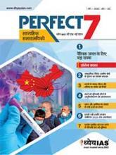 (डाउनलोड Download) ध्येय IAS परफेक्ट - 7 साप्ताहिक पत्रिका Perfect - 7 Weekly Magazine - मार्च March 2020 (अंक- 2, Issue - 2)