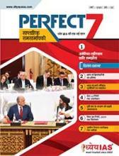 (डाउनलोड Download) ध्येय IAS परफेक्ट - 7 साप्ताहिक पत्रिका Perfect - 7 Weekly Magazine - मार्च March 2020 (अंक- 3, Issue - 3)