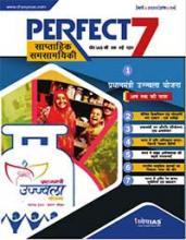 (डाउनलोड Download) ध्येय IAS परफेक्ट - 7 साप्ताहिक पत्रिका Perfect - 7 Weekly Magazine - मार्च March 2020 (अंक- 4, Issue - 4)