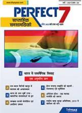 (डाउनलोड Download) ध्येय IAS परफेक्ट - 7 साप्ताहिक पत्रिका Perfect - 7 Weekly Magazine - मार्च March2021 (अंक- 2, Issue - 2)