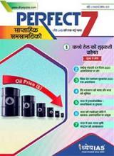 (डाउनलोड Download) ध्येय IAS परफेक्ट - 7 साप्ताहिक पत्रिका Perfect - 7 Weekly Magazine - मई May 2020 (अंक- 1, Issue - 1)