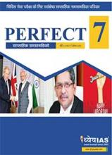 (डाउनलोड Download) ध्येय IAS परफेक्ट - 7 साप्ताहिक पत्रिका Perfect - 7 Weekly Magazine - मई May2021 (अंक- 1, Issue - 1)