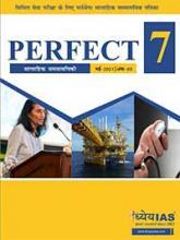 (डाउनलोड Download) ध्येय IAS परफेक्ट - 7 साप्ताहिक पत्रिका Perfect - 7 Weekly Magazine - मई May2021 (अंक- 3, Issue - 3)