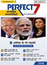(डाउनलोड Download) ध्येय IAS परफेक्ट - 7 साप्ताहिक पत्रिका Perfect - 7 Weekly Magazine - नवंबर November2020 (अंक- 2, Issue - 2)