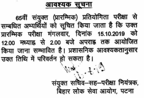 65th Bihar Public Service Commission (BPSC) Prelims 2019