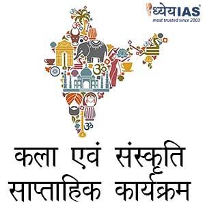 Dhyeya IAS भारतीय कला एवं संस्कृति (Indian Art & Culture)