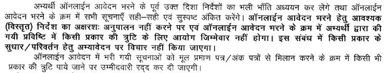Apply Online) Bihar Public Service Commission (BPSC) 65th