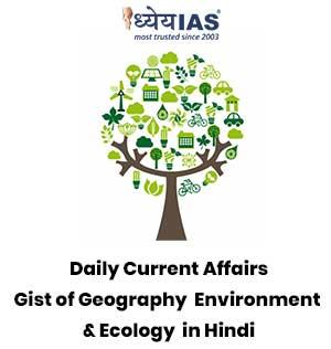 General Studies   Page 85   Dhyeya IAS Best Coaching for