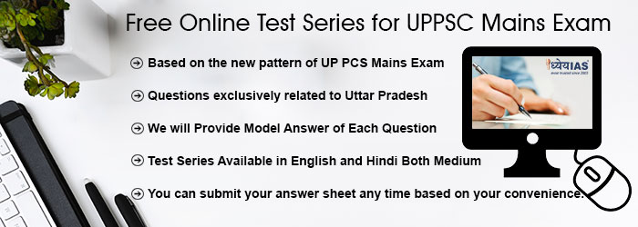Free Online Test Series for UPPCS Mains Examination - 2019