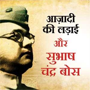 आज़ादी की लड़ाई और सुभाष चन्द्र बोस (Freedom Struggle and Subhash Chandra Bose) : ध्येय रेडियो (Dhyeya Radio) - ज्ञान की डिजिटल दुनिया