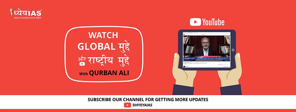 Dhyeya IAS Global मुद्दे साप्ताहिक कार्यक्रम (Weekly Programme)