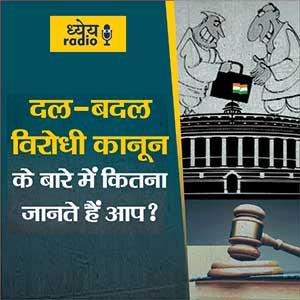 दल-बदल विरोधी क़ानून के बारे में कितना जानते हैं आप? (How Much do you know About The Anti defection Law?) : ध्येय रेडियो (Dhyeya Radio) - ज्ञान की डिजिटल दुनिया