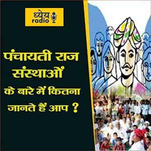 पंचायती राज संस्थाओं के बारे में कितना जानते हैं आप? (How much do you know about Panchayati Raj Institutions?) : ध्येय रेडियो (Dhyeya Radio) - ज्ञान की डिजिटल दुनिया