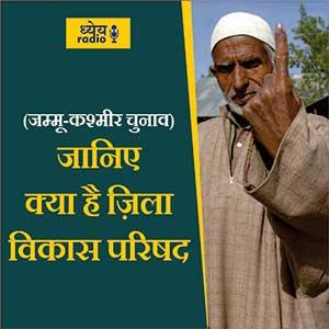 जम्मू-कश्मीर चुनाव : जानिए क्या है ज़िला विकास परिषद? (J&K Elections : What is the District Development Council?) : ध्येय रेडियो (Dhyeya Radio) - ज्ञान की डिजिटल दुनिया