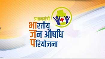 Pradhan Mantri Bhartiya Janaushadhi Priyojana