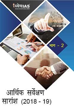 """(डाउनलोड) आर्थिक समीक्षा 2018 -19 सारांश """"भाग - 2"""" (The Gist of Economic Survey 2018-2019 """"Volume - 2"""")"""