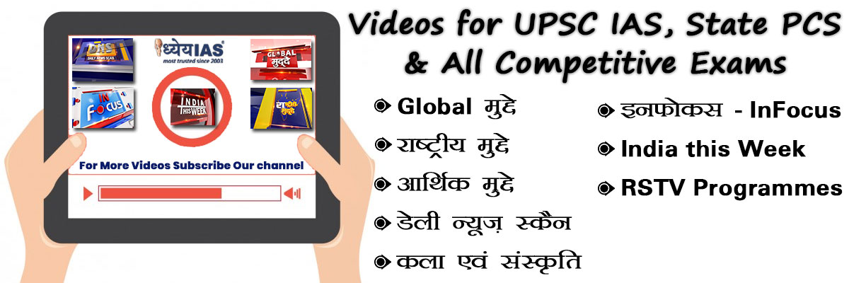 Dhyeya IAS Videos For UPSC IAS, PCS and All Exams