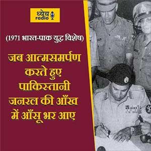 विजय दिवस विशेष - 1971 भारत-पाक युद्ध (Vijay Diwas Special : 1971 Indo-Pak War) : ध्येय रेडियो (Dhyeya Radio) - ज्ञान की डिजिटल दुनिया