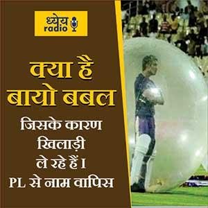 क्या है बायो बबल जिसके कारण खिलाड़ी ले रहे हैं IPL से नाम वापिस (What is Bio Bubble?) : ध्येय रेडियो (Dhyeya Radio) - ज्ञान की डिजिटल दुनिया