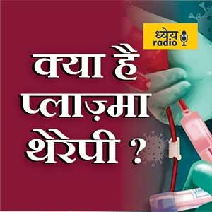 क्या है प्लाज़्मा थेरेपी? (What is Plasma Therapy?) : ध्येय रेडियो (Dhyeya Radio) - ज्ञान की डिजिटल दुनिया