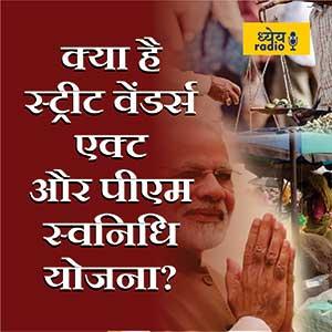 क्या है स्ट्रीट वेंडर्स एक्ट और पीएम स्वनिधि योजना? (What is Street Vendors Act and PM Svanidhi Scheme?) : ध्येय रेडियो (Dhyeya Radio) - ज्ञान की डिजिटल दुनिया