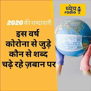 2020 में कोविड से जुड़े कौन से शब्द रहे चर्चित? (Which words related to COVID-19 were discussed in 2020?) : ध्येय रेडियो (Dhyeya Radio) - ज्ञान की डिजिटल दुनिय