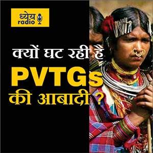क्यों घट रही है PVTGs की आबादी?? (Why is Population of PVTGs Declining?) : ध्येय रेडियो (Dhyeya Radio)
