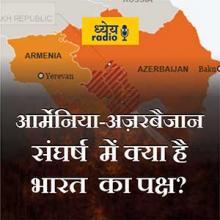 आर्मेनिया-अज़रबैजान संघर्ष में क्या है भारत का पक्ष? (Armenia-Azerbaijan Conflict and India) : ध्येय रेडियो (Dhyeya Radio) - ज्ञान की डिजिटल दुनिया