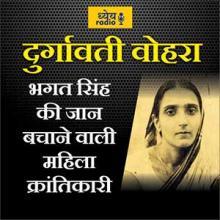 दुर्गावती वोहरा: भगत सिंह की जान बचाने वाली महिला क्रांतिकारी (Durgavati Vohra : Women Revolutionary who saved Bhagat Singh) : ध्येय रेडियो (Dhyeya Radio) - ज्ञान की डिजिटल दुनिया